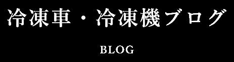 日本ラッセルの冷凍車ブログ